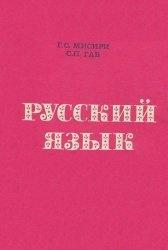 Русский язык, Мисири Г.С., Габ С.П., 1979