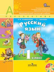 Русский язык, 1 класс, Климанова, Макеева, 2011