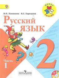 Русский язык, 2 класс, Часть 1, Канакина В.П., Горецкий В.Г., 2013
