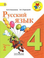 Русский язык, 4 класс, Часть 2, Канакина В.П., Горецкий В.Г., 2013