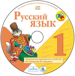Русский язык, 1 класс, Электронное приложение к учебнику Канакиной В.П., Горецкого В.Г., 2013