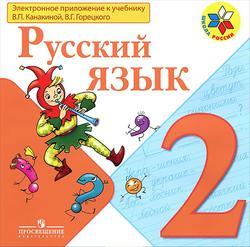 Русский язык, 2 класс, Электронное приложение к учебнику Канакиной В.П., Горецкого В.Г., 2013