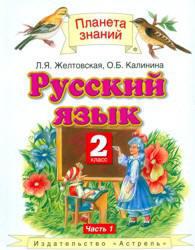 Русский язык, 2 класс, Часть 1, Желтовская Л.Я., Калинина О.Б., 2012