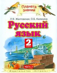 Русский язык, 2 класс, Часть 2, Желтовская Л.Я., Калинина О.Б., 2012