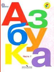 Азбука, 1 класс, Часть 1, Горецкий В.Г., Кирюшкин В.А., Виноградская Л.А., 2011