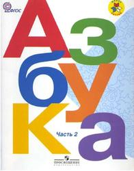 Азбука, 1 класс, Часть 2, Горецкий В.Г., Кирюшкин В.А., Виноградская Л.А., 2011