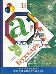 Букварь, 1 класс, Часть 1, Евдокимова, Журова, 2011