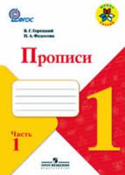 Прописи, 1 класс, Часть 1, Горецкий В.Г., Федосова Н.А., 2012