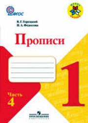 Прописи, 1 класс, Часть 4, Горецкий В.Г., Федосова Н.А., 2012