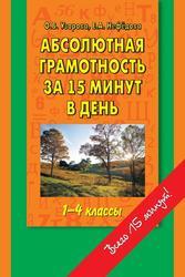 Абсолютная грамотность за 15 минут в день, 1-4 класс, Шпаргалка для родителей, Нефедова Е.А., Узорова О.В., 2012