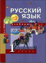 Русский язык - Чуракова Н.А. - 1 класс - Учебник