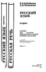 Русский язык - Бабайцева В.В., Чеснокова Л.Д. - Теория