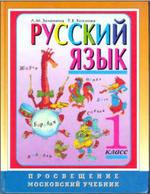 Русский язык - Учебник - 1 класс - Зеленина Л.М., Хохлова Т.Е.
