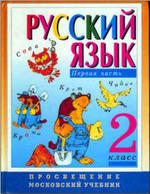 Русский язык - Учебник - 2 класс - Зеленина Л.М., Хохлова Т.Е.