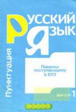 Русский язык - Памятка поступающему в ВУЗ - Выпупс 1 - Пунктуация - Никулина Л.Л.