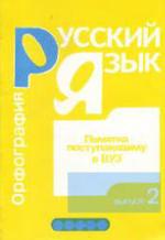 Русский язык - Памятка поступающему в ВУЗ - Выпупс 2 - Орфография - Никулина Л.Л.