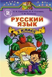 Русский язык, 2 класс, Самонова Е.И., Стативка В.И., Полякова Т.М., 2012