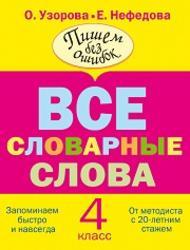 Русский язык, 4 класс, Все словарные слова, Узорова О.В., Нефедова Е.А., 2013