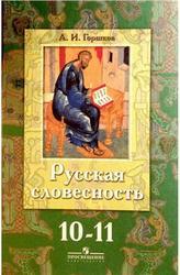 Русская словестность, 10-11 класс, Горшков А.И., 2010