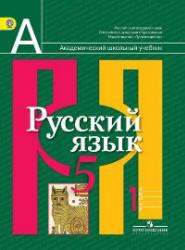 Русский язык, 5 класс, Часть 1, Рыбченкова Л.М., Александрова О.М., 2012