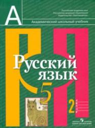 Русский язык, 5 класс, Часть 2, Рыбченкова Л.М., Александрова О.М., 2012