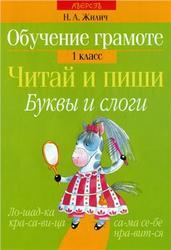 Обучение грамоте, 1 класс, Читай и пиши, Буквы и слоги, Жилич Н.А., 2012