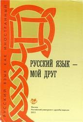 Русский язык - мой друг, Базовый уровень, Шустикова Т.В., Кулакова В.А., 2011