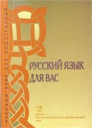 Русский язык для вас, Первый сертификационный уровень, Шустикова Т.В., Кулакова В.А., 2009
