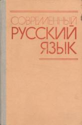 Современный русский язык, Белошапкова В.А., Брызгунова Е.А., Земская Е.А., 1989