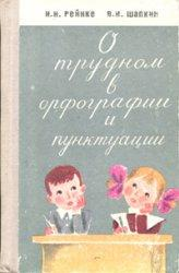 О трудном в орфографии и пунктуации, Рейнке И.Н., Шапкин В.И., 1971
