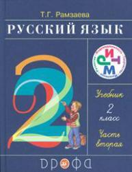 Русский язык, 2 класс, Часть 2, Рамзаева Т.Г., 2011