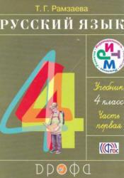 Русский язык, 4 класс, Часть 1, Рамзаева Т.Г., 2013