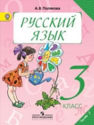 Русский язык, 3 класс, Часть 1, Полякова А.В., 2013