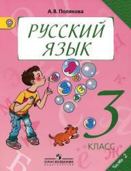Русский язык, 3 класс, Часть 2, Полякова А.В., 2013