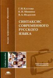 Синтаксис современного русского языка, Кустова Г.И., Мишина К.И., Федосеев В.А., 2005