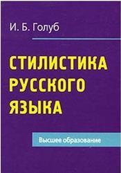 Стилистика русского языка, Голуб И.Б., 2010