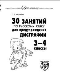 30 занятий по русскому языку для предупреждения дисграфии, 3-4 класс, Чистякова О.В., 2010