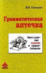 Грамматическая аптечка, Ганькина М.