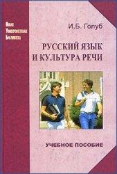 Русский язык и культура речи, Голуб, 2010