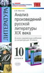 Анализ произведений русской литературы XIX века, 10 класс, Иванова, 2012