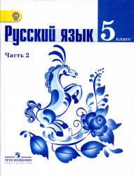 Русский язык, 5 класс, Часть 2, Ладыженская Т.А., Баранов М.Т., 2012