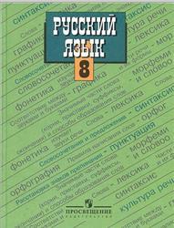 Русский язык, 8 класс, Тростенцова Л.А., Ладыженская Т.А., Дейкина А.Д., 2011