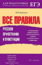 Все правила русской орфографии и пунктуации, Баронова М.М., 2013