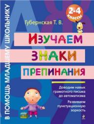 Изучаем знаки препинания, 2-4 класс, Губернская Т.В., 2012