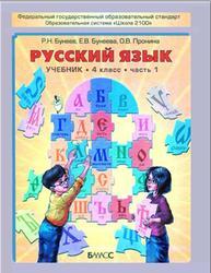 Русский язык, 4 класс, Часть 1, Бунеев Р.Н., Бунеева Е.В., Пронина О.В., 2013