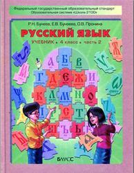 Русский язык, 4 класс, Часть 2, Бунеев Р.Н., Бунеева Е.В., Пронина О.В., 2013