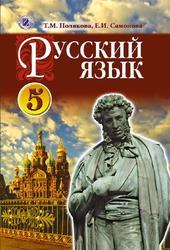 Русский язык, 5 класс, Полякова Т.М., Самонова Е.И., 2013