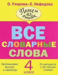 Пишем без ошибок, Все словарные слова, 4 класс, Узорова О.В., Нефёдова Е.А., 2013