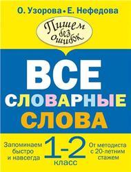 Пишем без ошибок, Все словарные слова, 1-2 класс, Узорова О., Нефедова Е., 2012
