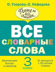 Пишем без ошибок, Все словарные слова, 3 класс, Узорова О., Нефедова Е., 2012